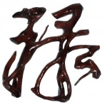 Chinese Character for Money
